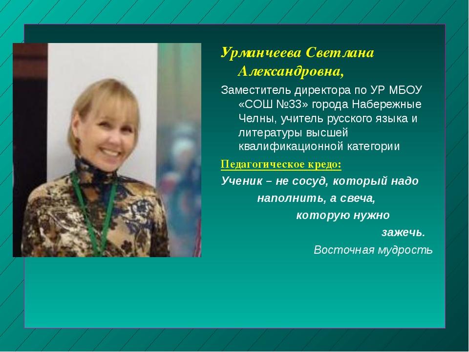 Урманчеева Светлана Александровна, Заместитель директора по УР МБОУ «СОШ №33...