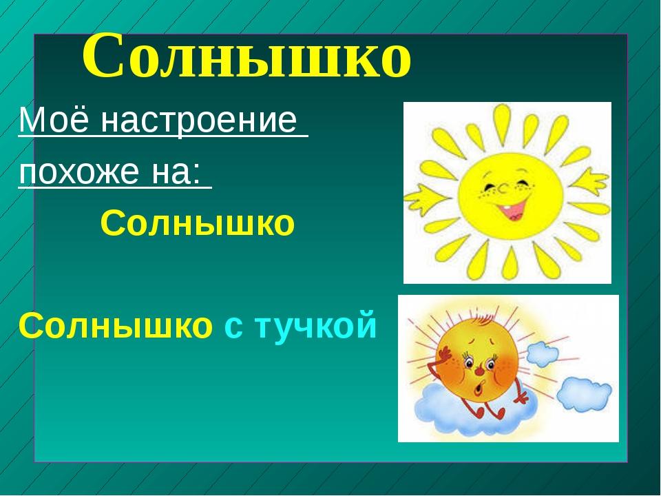 Солнышко Моё настроение похоже на: Солнышко Солнышко с тучкой