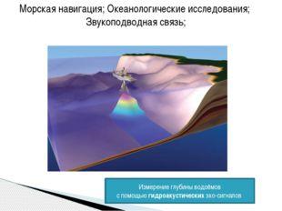 Морская навигация; Океанологические исследования; Звукоподводная связь; Измер