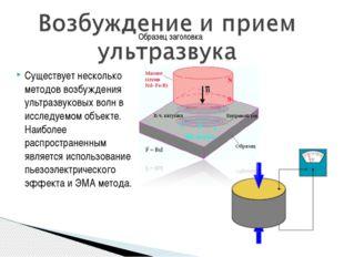 Существует несколько методов возбуждения ультразвуковых волн в исследуемом об