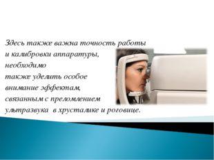 Здесь также важна точность работы и калибровки аппаратуры, необходимо также