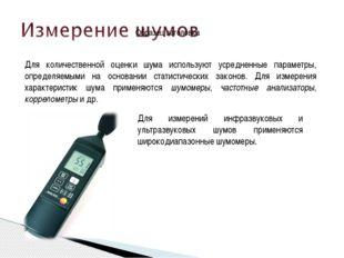 Для количественной оценки шума используют усредненные параметры, определяемым