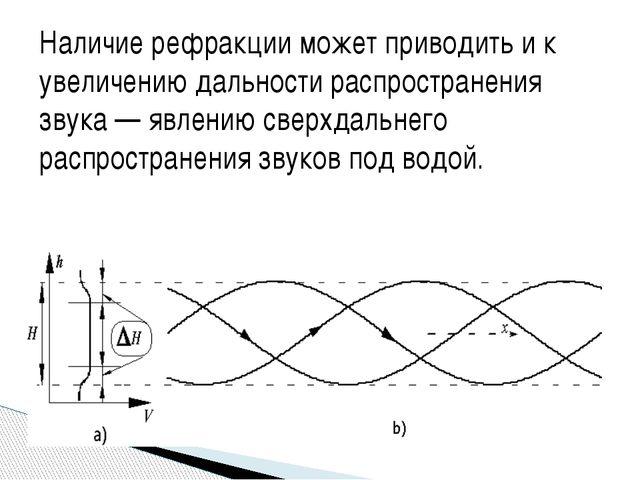 Наличие рефракции может приводить и к увеличению дальности распространения зв...