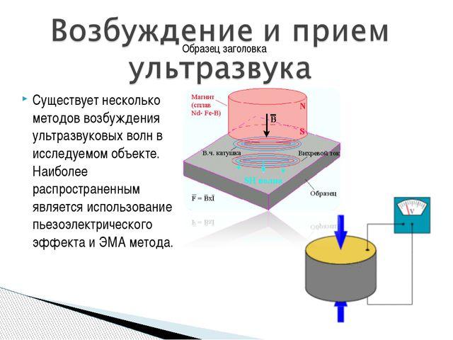 Существует несколько методов возбуждения ультразвуковых волн в исследуемом об...