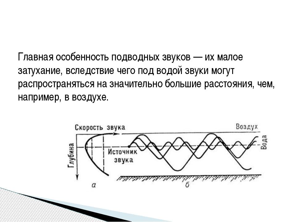 Главная особенность подводных звуков— их малое затухание, вследствие чего по...