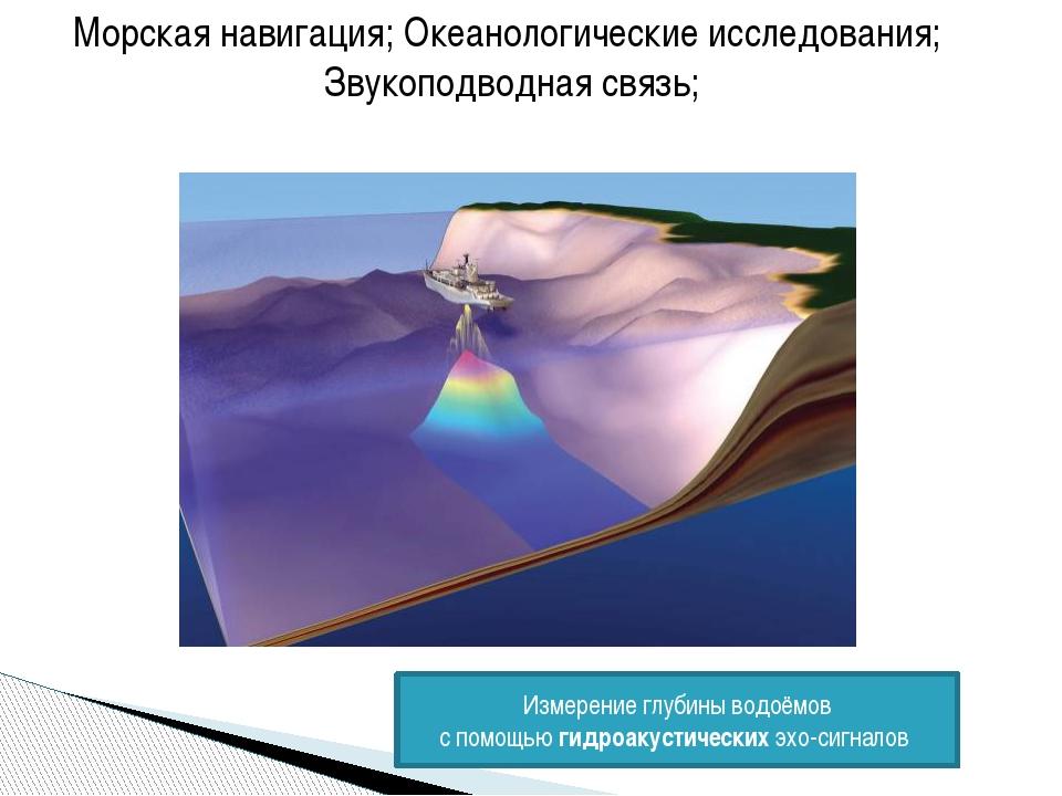 Морская навигация; Океанологические исследования; Звукоподводная связь; Измер...
