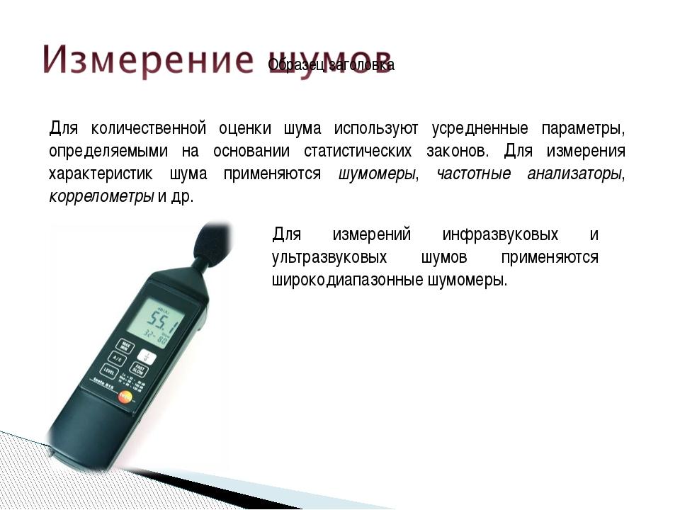 Для количественной оценки шума используют усредненные параметры, определяемым...