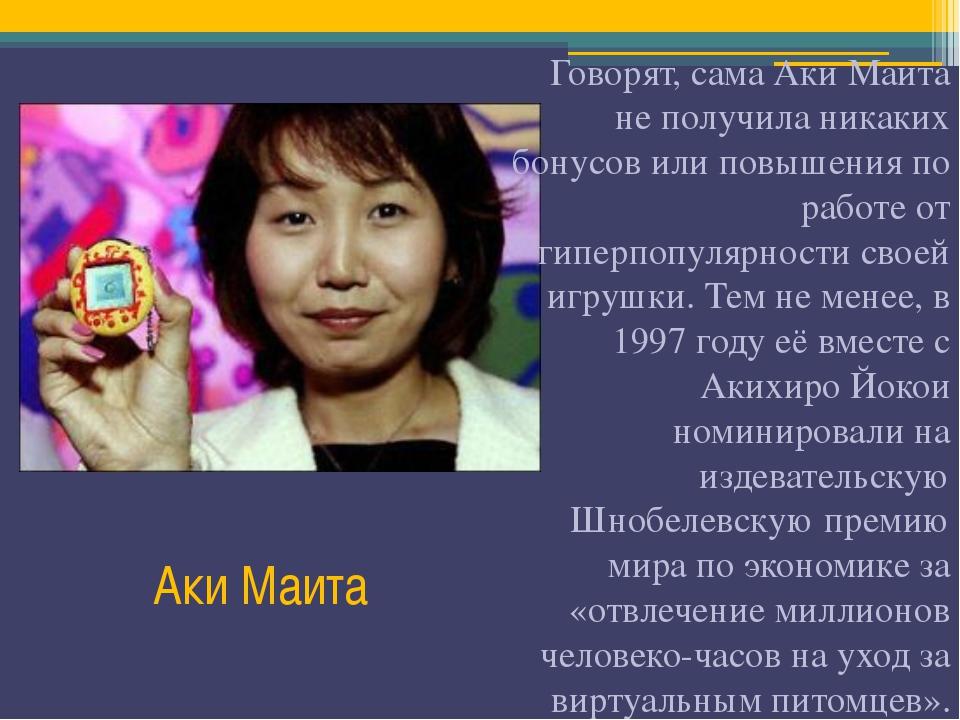 Аки Маита Говорят, сама Аки Маита не получила никаких бонусов или повышения п...