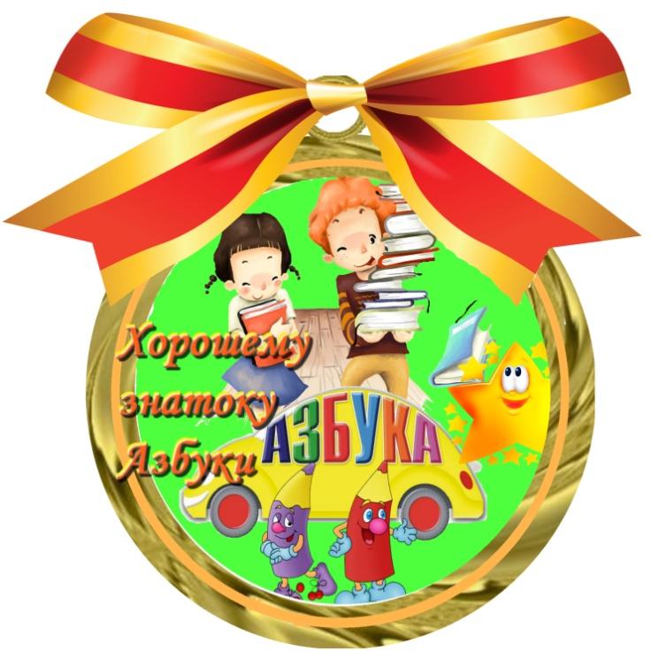 C:\Documents and Settings\User\Рабочий стол\буквы\medal_znatoku_azbuki.jpg