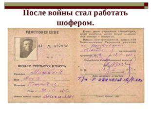 После войны стал работать шофером.