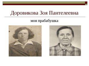 Доровикова Зоя Пантелеевна моя прабабушка