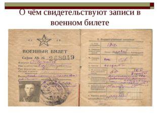 О чём свидетельствуют записи в военном билете