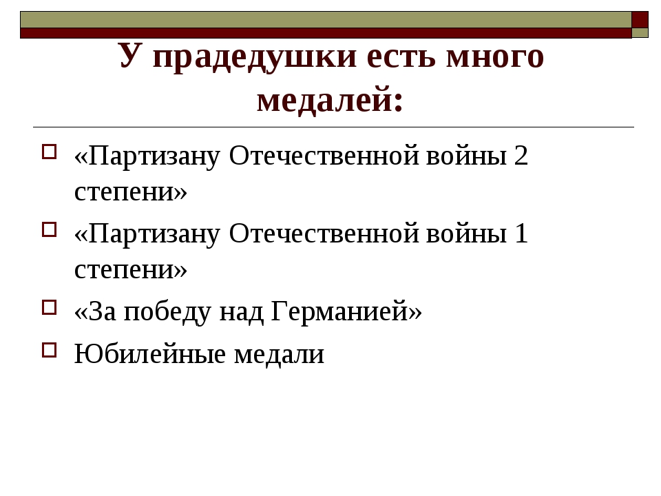 У прадедушки есть много медалей: «Партизану Отечественной войны 2 степени» «П...