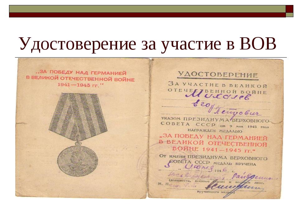 Удостоверение за участие в ВОВ