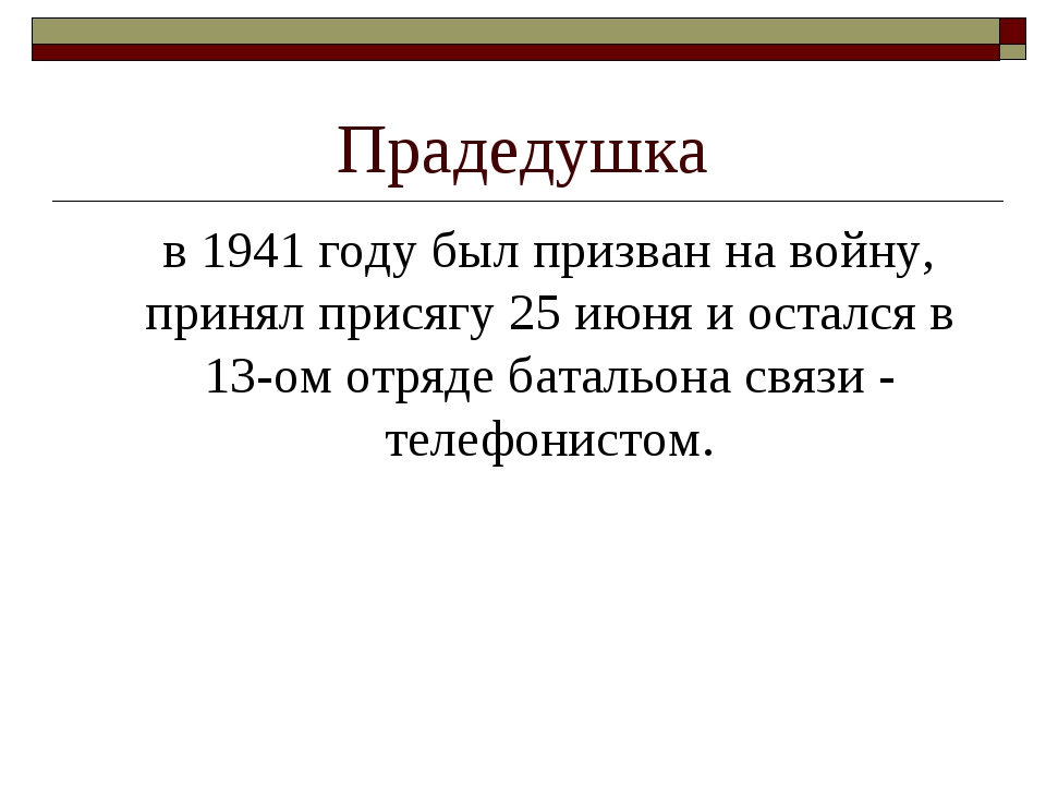 Прадедушка в 1941 году был призван на войну, принял присягу 25 июня и остался...