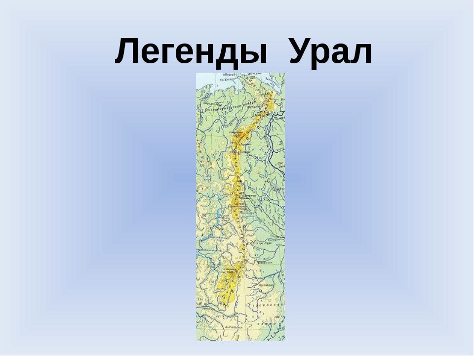 Легенды Урал