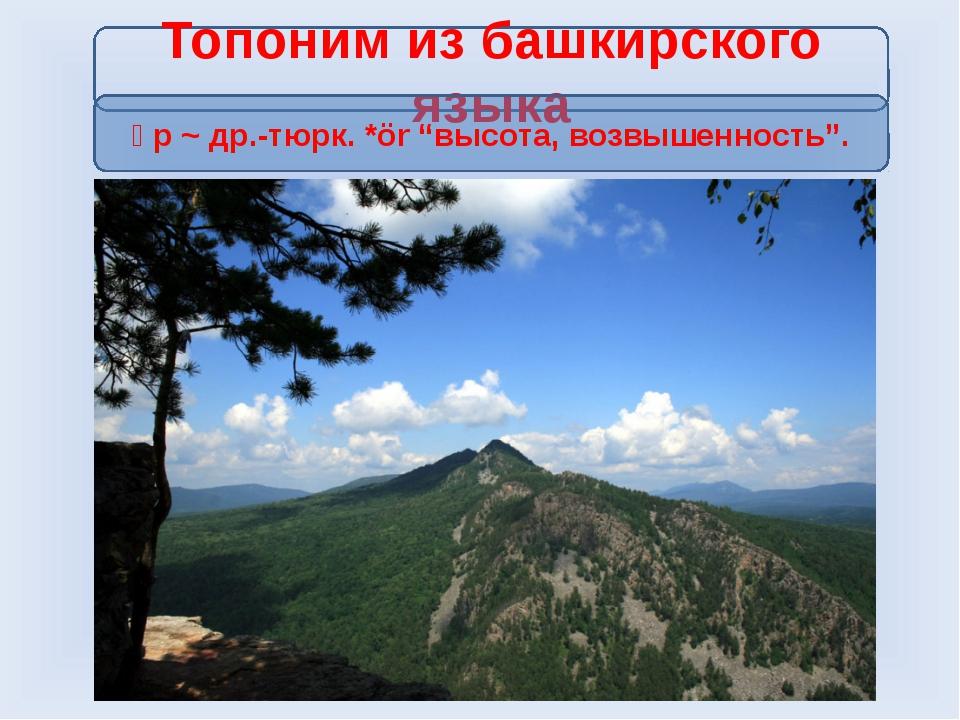 Мегалиты Урала Их появление датируется первой половиной 3 тысячелетия до н.э.
