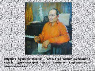 «Музыка Рустема Яхина – одного из самых любимых в народе композиторов стала ч