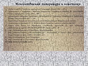 Использованная литература и источники Дулат-Алеев В.Р. Татарская музыкальная