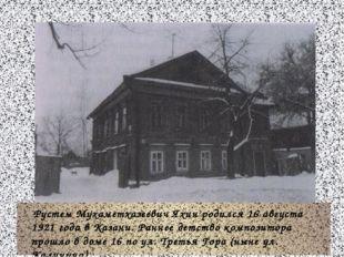 Рустем Мухаметхазеевич Яхин родился 16 августа 1921 года вКазани. Раннее де