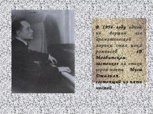 В 1954 году одной из вершин его драматической лирики стал цикл романсов «В М