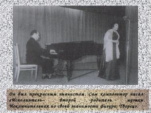 Он был прекрасным пианистом. Сам композитор писал: «Исполнитель– второй роди