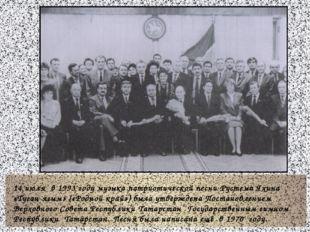 14 июля в 1993 году музыка патриотической песни Рустема Яхина «Туган ягым» (