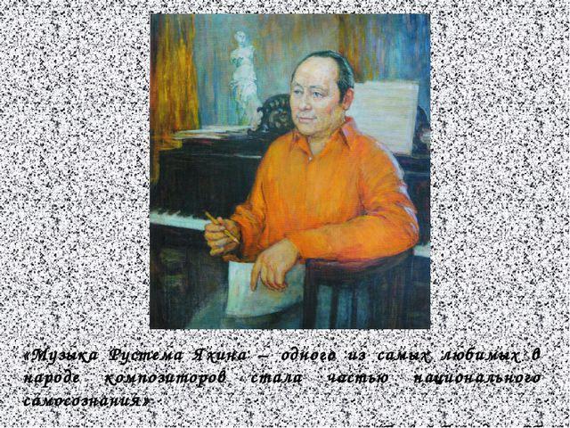 «Музыка Рустема Яхина – одного из самых любимых в народе композиторов стала ч...