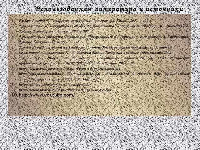 Использованная литература и источники Дулат-Алеев В.Р. Татарская музыкальная...