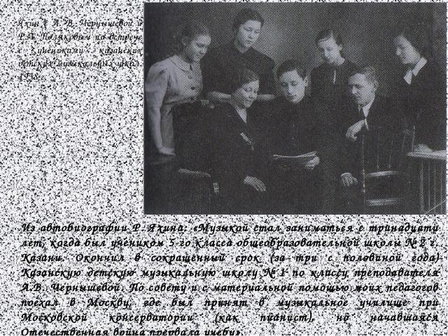 Яхин с А. В. Чернышевой и Р.Л. Поляковым на встрече с учениками казанских дет...