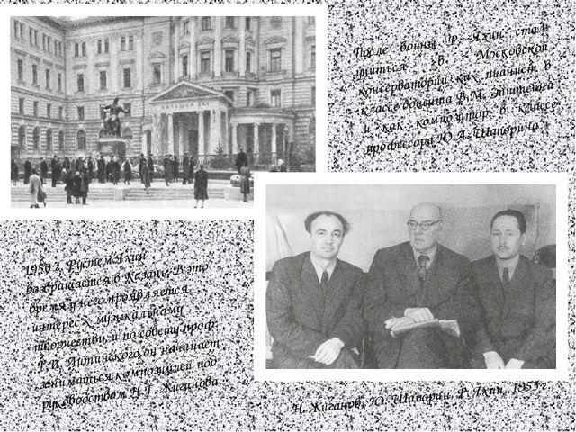 После войны Р. Яхин стал учиться в Московской консерватории как пианист в кл...