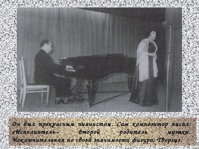 Он был прекрасным пианистом. Сам композитор писал: «Исполнитель– второй роди...