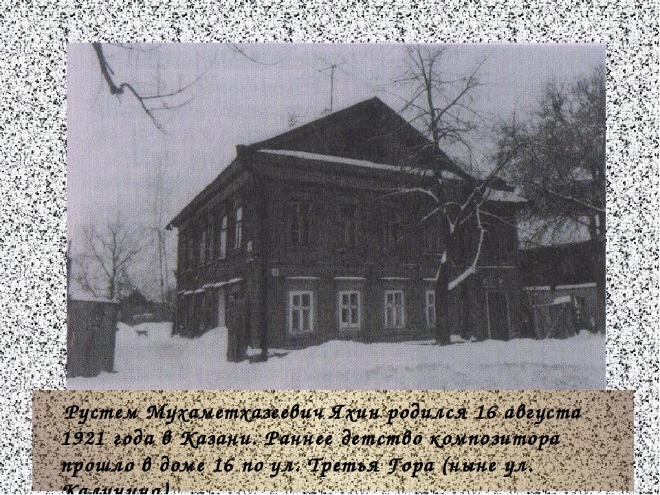 Рустем Мухаметхазеевич Яхин родился 16 августа 1921 года вКазани. Раннее де...