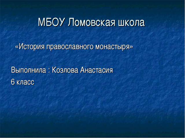 МБОУ Ломовская школа «История православного монастыря» Выполнила : Козлова Ан...