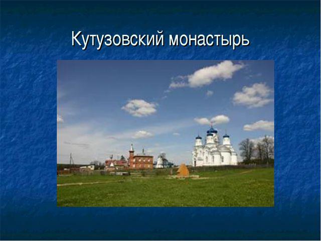 Кутузовский монастырь