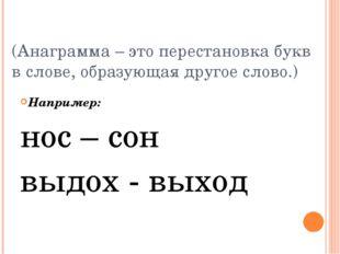 (Анаграмма – это перестановка букв в слове, образующая другое слово.) Наприме
