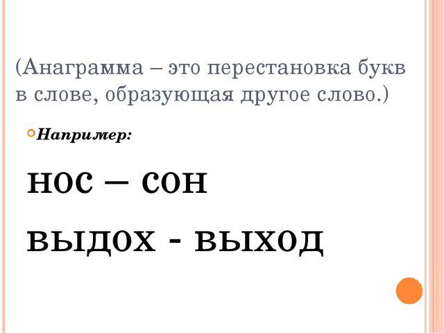 (Анаграмма – это перестановка букв в слове, образующая другое слово.) Наприме...