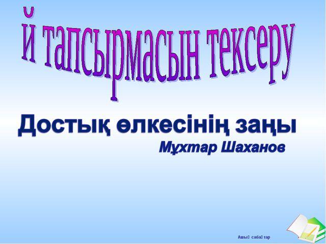 Презентацию на тему айтыс на казахском языке