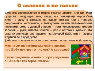 Баба-яга изображается в наших сказках двояко: или как злое существо, людоедк