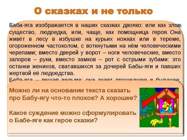 Баба-яга изображается в наших сказках двояко: или как злое существо, людоедк...