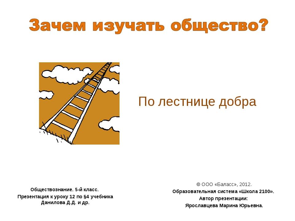 По лестнице добра Обществознание. 5-й класс. Презентация к уроку 12 по §4 уче...