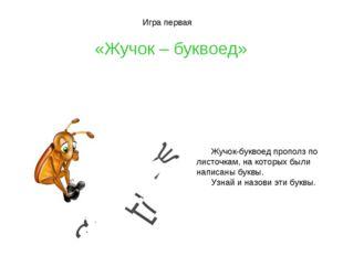 Жучок-буквоед прополз по листочкам, на которых были написаны буквы. Узнай и