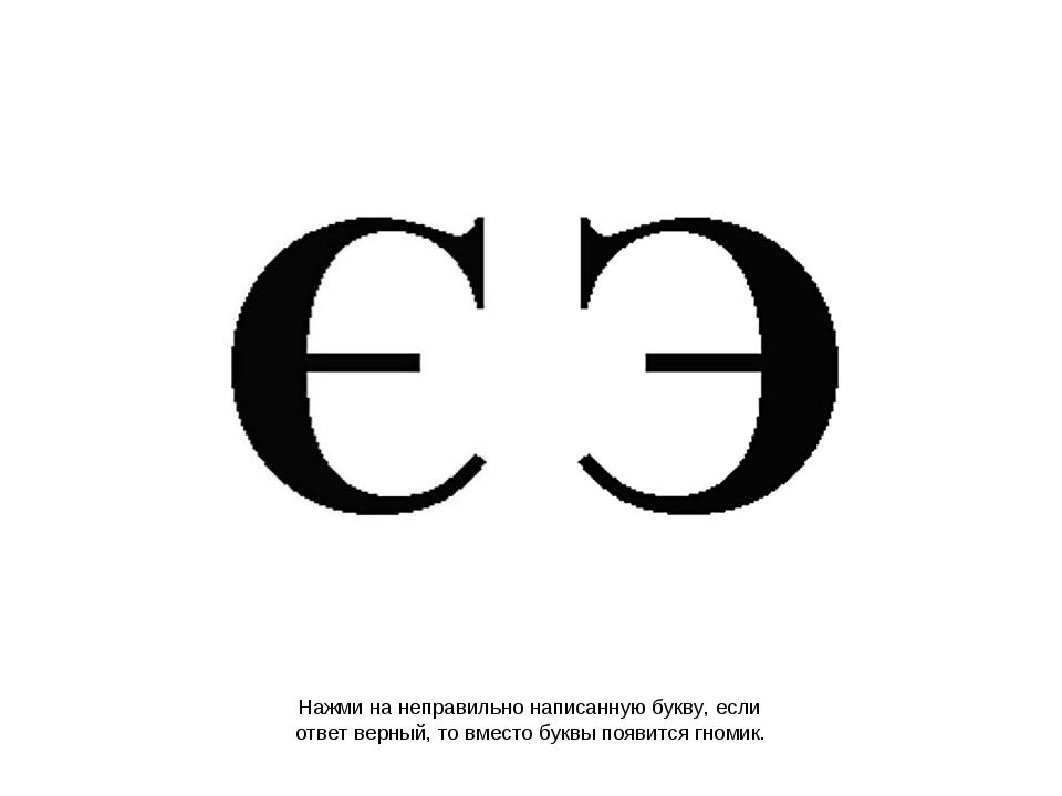 Нажми на неправильно написанную букву, если ответ верный, то вместо буквы по...