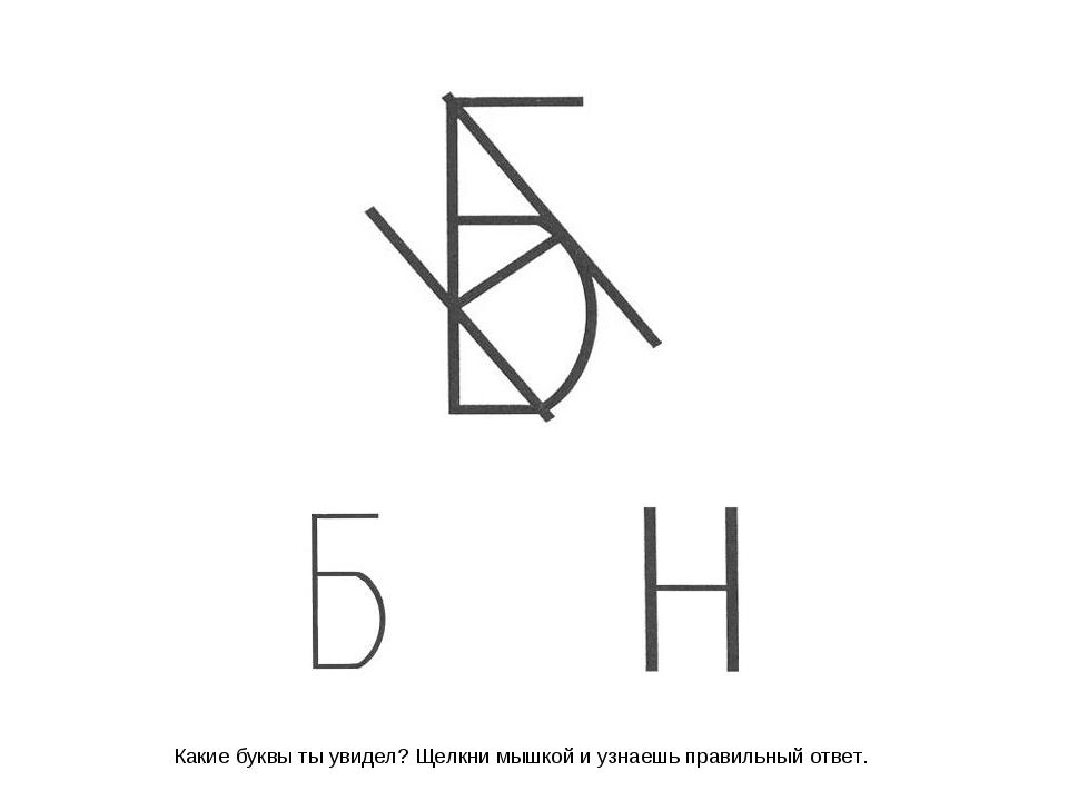 Какие буквы ты увидел? Щелкни мышкой и узнаешь правильный ответ.