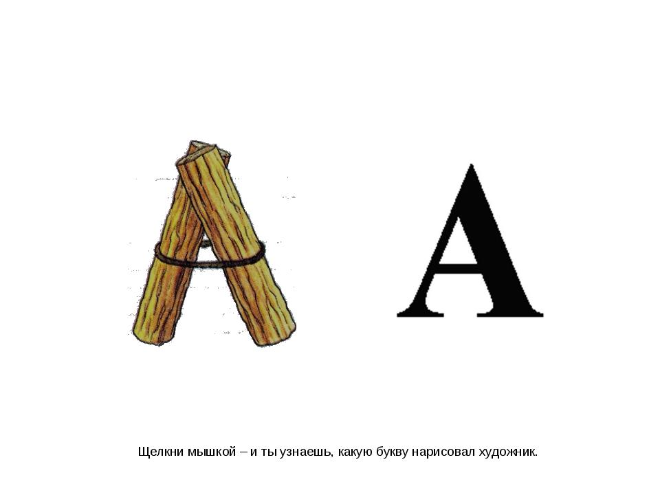 Щелкни мышкой – и ты узнаешь, какую букву нарисовал художник.