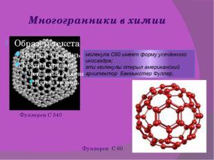 Многогранники в химии молекула С60 имеет форму усечённого икосаэдра; эти моле