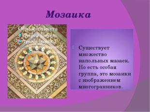 Мозаика Существует множество напольных мазаек. Но есть особая группа, это моз