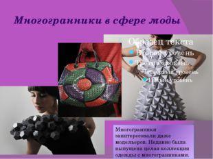Многогранники в сфере моды Многогранники заинтересовали даже модельеров. Неда