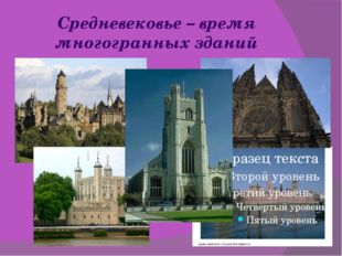 Средневековье – время многогранных зданий