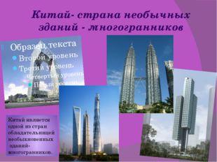 Китай- страна необычных зданий - многогранников Китай является одной из стран